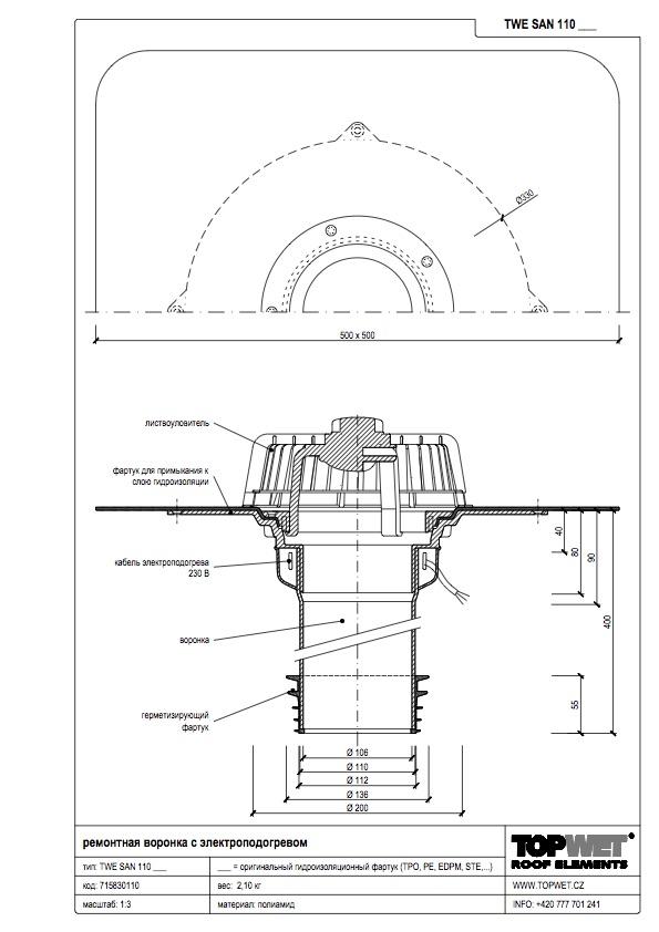 Ремонтная воронка вертикальная с подогревом с приваренным оригинальным фартуком1
