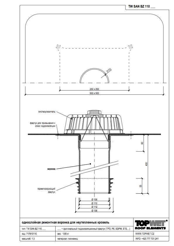Ремонтна воронка з привареним оригінальним фартухом для покрівель без теплоізоляції1