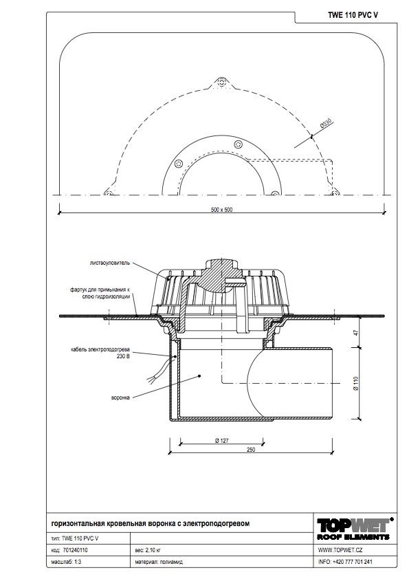 Покрівельна воронка горизонтальна з підігрівом і привареним фартухом із ПВХ-мембрани1