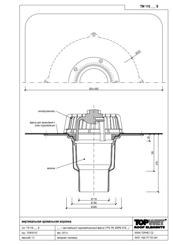 Покрівельна воронка вертикальна з привареним оригінальним фартухом1