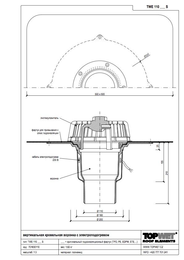 Покрівельна воронка вертикальна з підігрівом і привареним оригінальним фартухом1