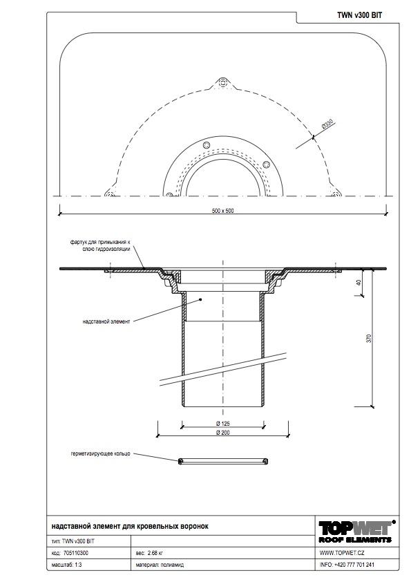Надставний елемент для покрівельних воронок з привареним бітумним фартухом1
