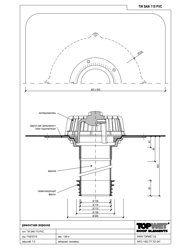 Ремонтна воронка вертикальна з привареним оригінальним фартухом1