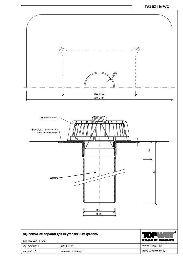 Одношарова покрівельна воронка з привареним фартухом із ПВХ-мембрани для покрівель без теплоізоляції1