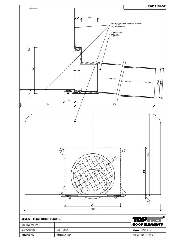 Кругла парапетна воронка з привареним фартухом із ПВХ-мембрани1