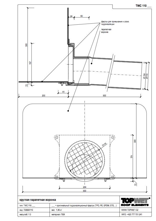 Кругла парапетна воронка з привареним оригінальним фартухом1