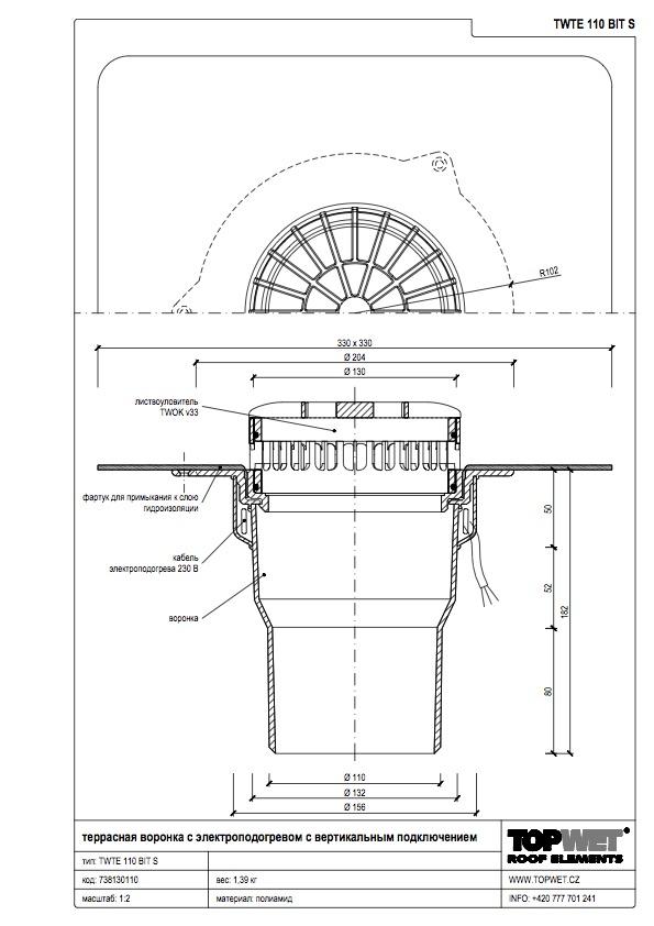Терасна воронка вертикальна з підігрівом із привареним бітумним фартухом1