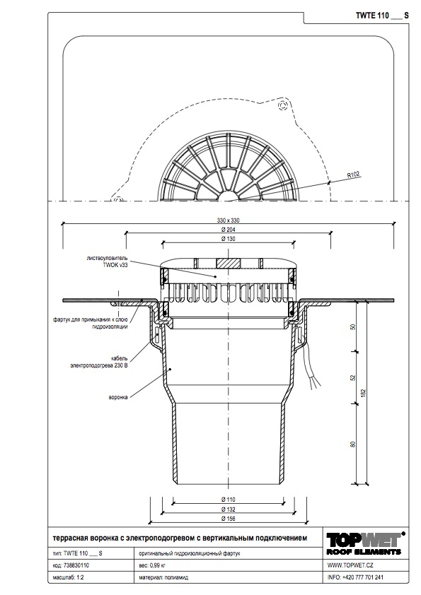 Терасна воронка вертикальна з підігрівом і привареним оригінальним фартухом1