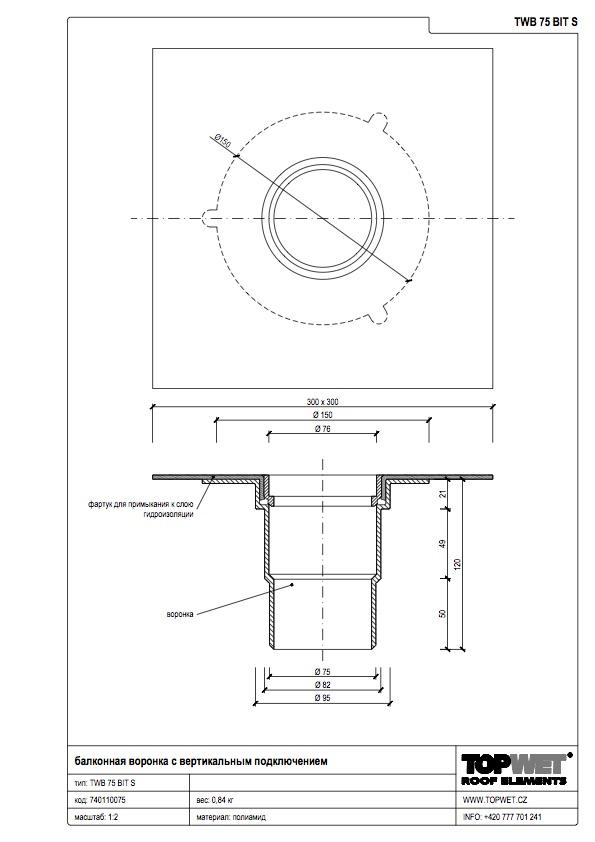Воронка для балконів водостічна вертикальна, з привареним бітумним фартухом1