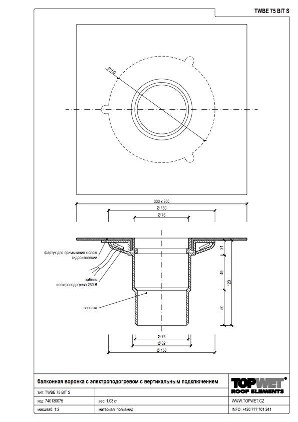 Воронка водосточная для балконов вертикальная с подогревом с приваренным битумным фартуком1