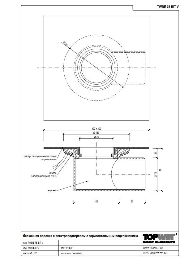 Воронка для балконів водостічна горизонтальна з підігрівом із привареним бітумним фартухом1