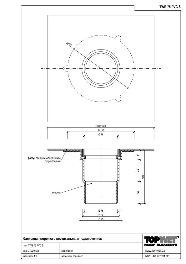 Воронка водосточная для балконов вертикальная с приваренным фартуком из ПВХ-мембраны1