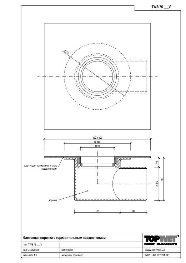 Воронка водосточная для балконов горизонтальная с приваренным оригинальным фартуком1