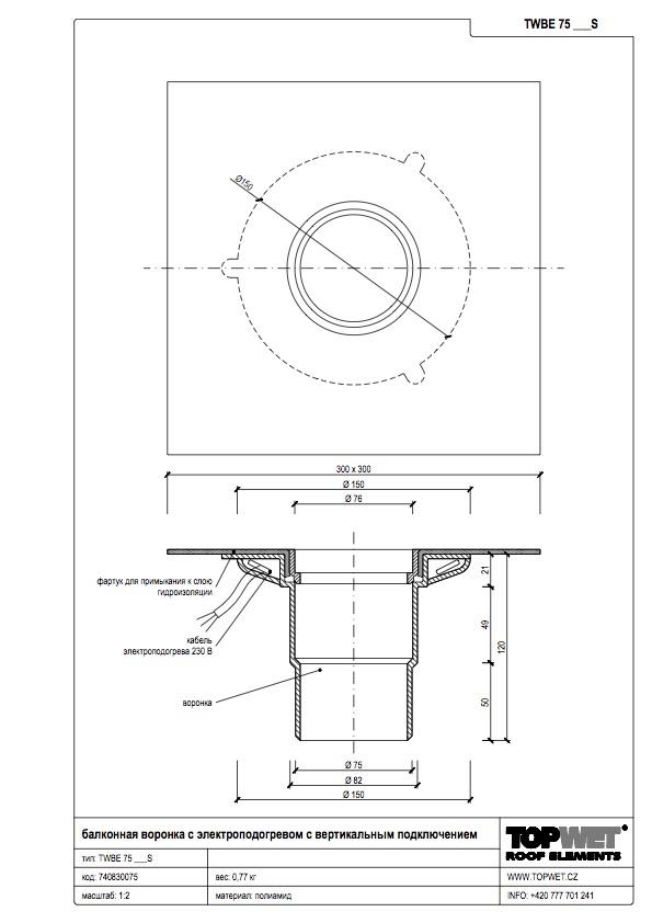 Воронка водосточная для балконов вертикальная с подогревом с приваренным оригинальным фартуком1