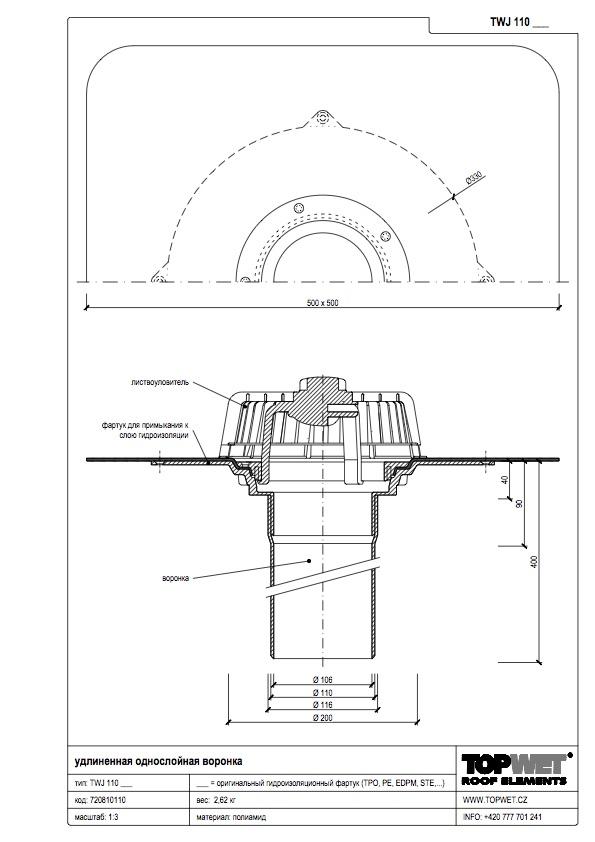 Одношарова покрівельна воронка з привареним оригінальним фартухом для покрівель без теплоізоляції1