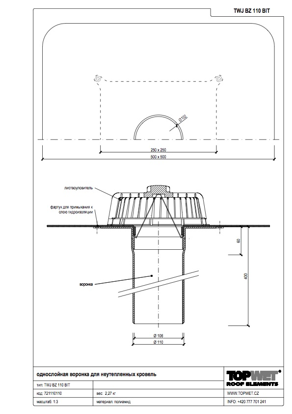 Воронка для балконів водостічна вертикальна з підігрівом і привареним фартухом із ПВХ-мембрани1