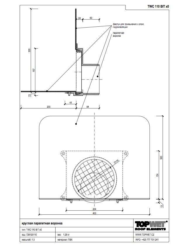 Парапетна воронка квадратного перетину з привареним оригінальним фартухом1