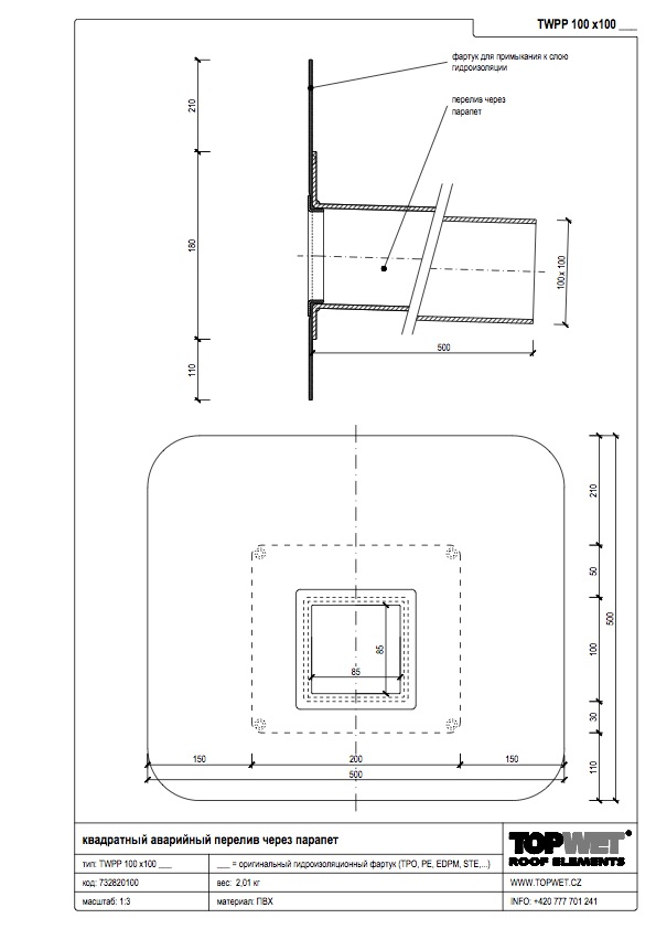 Парапетная воронка квадратного сечения с приваренным битумным фартуком1
