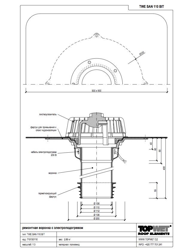 Одношарова покрівельна воронка з підігрівом і привареним фартухом із ПВХ-мембрани1