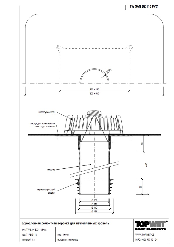 Ремонтна воронка вертикального підключення з підігрівом з привареним фартухом із ПВХ-мембрани1