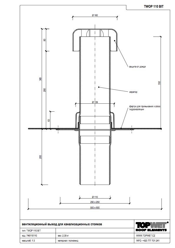 Канализационный стояк с битумным фартуком1